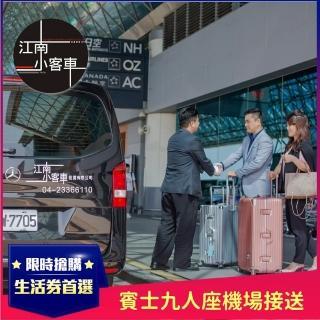【江南小客車】桃園-松山機場接送服務(Benz-vito/客座7人)