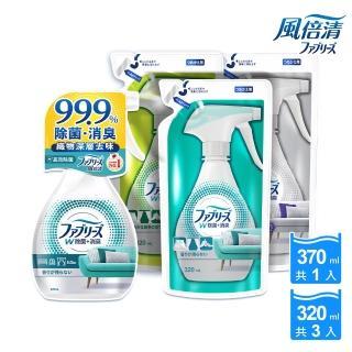 【日本風倍清】織物除菌消臭噴霧1+3超值組(高效除菌/綠茶清香/無香型 任選)