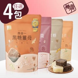 【糖鼎】金獎黑糖磚 大包口味任選4包(13顆/包,30g/顆,共52顆)