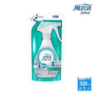 【日本風倍清】織物除菌消臭/除臭噴霧補充包320ml(高效除菌/綠茶清香/無香型)
