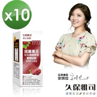【久保雅司】超高SOD諾麗紅石榴高酵液*10(150g/瓶)