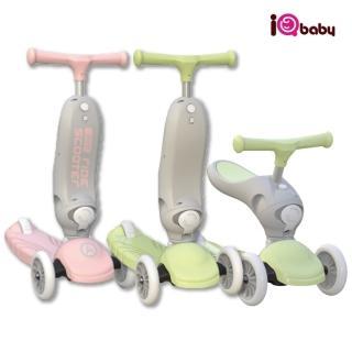 【Creative Baby 創寶貝 兒童節】iQbaby 二合一亮光輪滑板車/滑步車/嚕嚕車(一鍵轉換 超高CP)