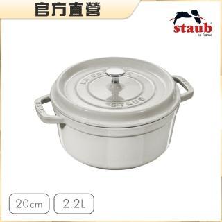 【法國Staub】圓形琺瑯鑄鐵鍋20cm-松露白(2.2L)