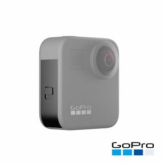 【GoPro】MAX替換側邊護蓋(ACIOD-001)
