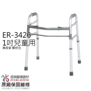 【恆伸醫療器材】ER-3426 1吋亮銀色扁圓管 助行器(兒童用)