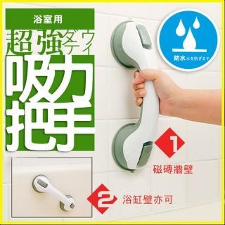 浴室防水超強吸力扶手/