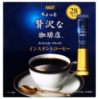 【AGF】贅澤即溶咖啡(2g x28入)