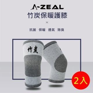 【A-ZEAL】專業運動高彈力保暖竹炭護膝男女適用(抗菌除臭穿戴舒適SP7056-2入-快速到貨)