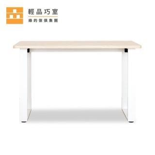 【輕品巧室-綠的傢俱集團】積木系列-森-極簡長桌-加大(書桌/長桌)