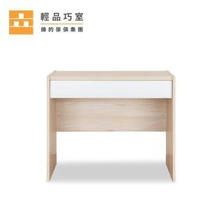 【輕品巧室-綠的傢俱集團】積木系列-森-簡約書桌(書桌/電腦桌)