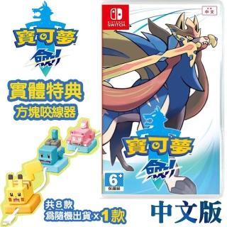 【Nintendo 任天堂】NS  Switch 寶可夢 劍 贈方塊咬線器(-中文版)