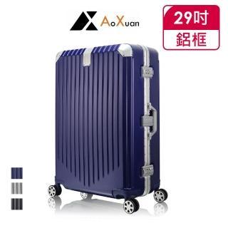 【AoXuan】29吋行李箱PC格紋鋁框旅行箱
