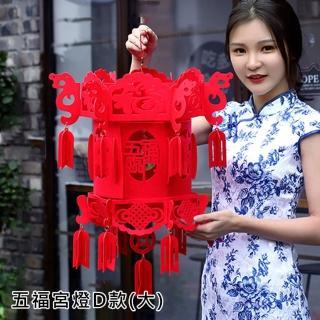 【BLS】春節DIY裝飾小燈籠-五福宮燈D款大號(過年/佈置/喜氣/燈籠)