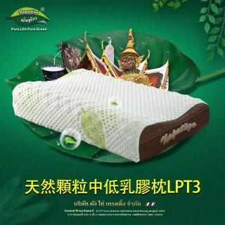 【Napattiga】Latex娜帕蒂卡泰國皇家Royal天然顆粒中低乳膠枕LPT3