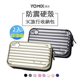 【2入】YOMIX防震硬殼3C旅遊收納包(線材收納包 旅行包 盥洗包 化妝包 小物收納 旅行收納 文具收納 多色可選