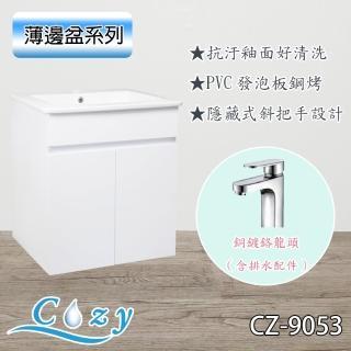 【Cozy衛浴】CZ-9053(洗臉盆 浴櫃 吊櫃 含面盆龍頭 寬54x深47x高62cm  鋼琴烤漆 PVC發泡板)