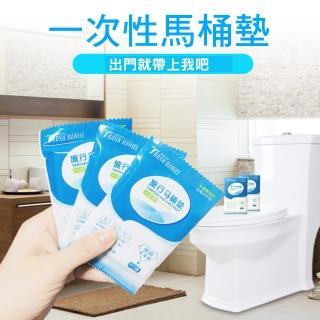 【CS22】一次性獨立包裝馬桶坐墊紙-50片(馬桶坐墊紙/馬桶座墊紙)