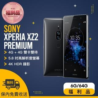 【SONY 索尼】H8166 6G/64G XZ2 PREMIUM 福利品手機(贈 陶瓷保溫瓶、三合一充電線)