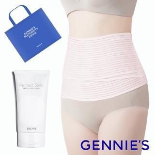 【Gennies 奇妮】孕美肌美體組合