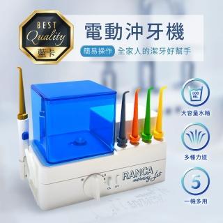 【藍卡】R-302(沖牙機 洗牙機 潔牙機)