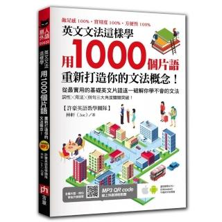 英文文法這樣學:用1000個片語重新打造你的文法概念!