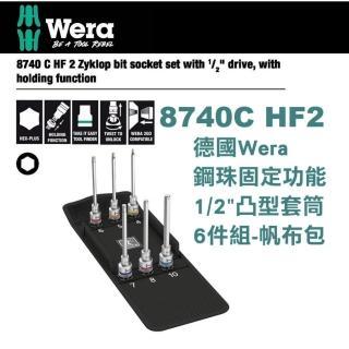 【Wera】德國Wera鋼珠固定功能四分凸型套筒6件組-帆布包(8740C HF2)