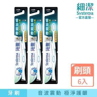 【日本獅王LION】細潔音波震動牙刷-小巧頭專用刷頭(共6個刷頭)