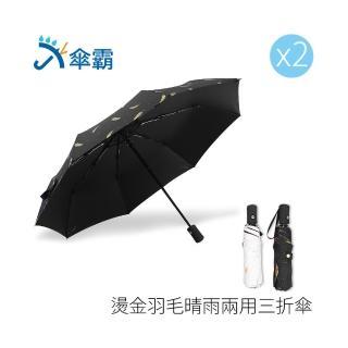 【傘霸】燙金羽毛傘 正韓創意自動傘-二色可選(二入組)