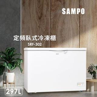 【SAMPO 聲寶】297公升臥室冷凍櫃(SRF-302)