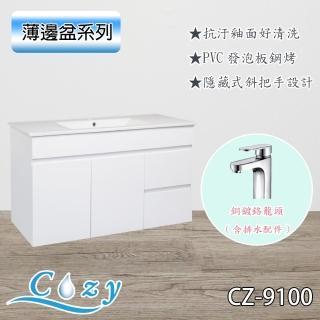 【Cozy衛浴】CZ-9100(洗臉盆 浴櫃 吊櫃 含面盆龍頭 寬101x深47x高62cm  鋼琴烤漆 PVC發泡板)
