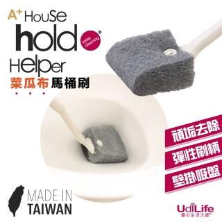 【UdiLife】4入組 MIT台灣製造 菜瓜布馬桶刷-附吸盤(hold好刷 MIT台灣製 壁掛吸盤 尼龍纖維 彈性刷柄)