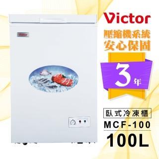 【Victor 勝利】100公升單門臥式冷凍櫃MCF-100(上掀式)
