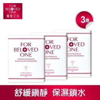 【寵愛之名】金盞花柔敏生物纖維面膜 3片/盒(買2送1)