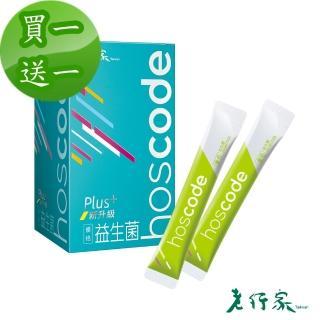 【老行家】hoscode優格益生菌30包/盒(買一送一)
