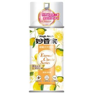 【妙管家】噴霧式芳香劑300ml(清新檸檬)