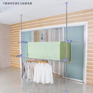 【kihome 奇町美居】不鏽鋼材質頂天立地曬衣架
