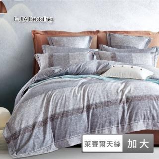 【I-JIA Bedding】新升級MIT專利吸濕排汗抗菌萊賽爾抗皺天絲床包兩用被組(雙人加大-6尺)