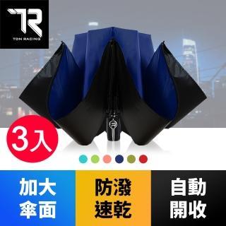 【TDN】3入組_大傘面反向降溫黑膠自動開收傘 抗VU自動反向傘(防風反折傘晴雨傘反向自動傘B6511_3)