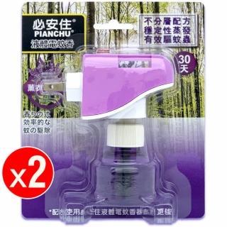 【家家 - 必安住】優液體電蚊香器-兩用插座式x1+優液體電蚊香液45mlx1(二入組)
