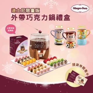 【Haagen-Dazs哈根達斯】獨家冰淇淋巧克力鍋禮盒提貨券(1/19-24限定加贈冰券)