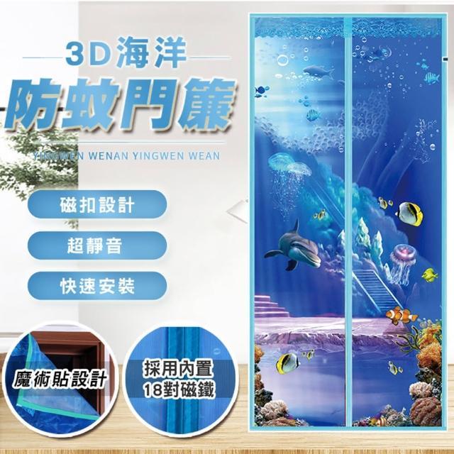 超靜音快裝3D海洋防蚊門簾/