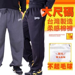 【JU SHOP】38-48腰大尺碼 台灣製造 保暖棉褲