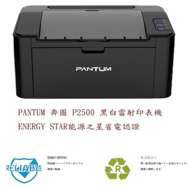 【PANTUM】P2500