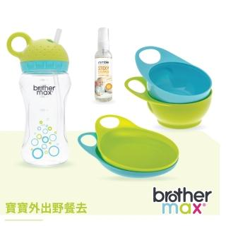 【Brother Max】寶寶外出野餐去(旋轉吸管杯+學習碗 藍 2入+餐盤 藍 2入+髒小孩隨身萬用殺菌清潔液 60ML)