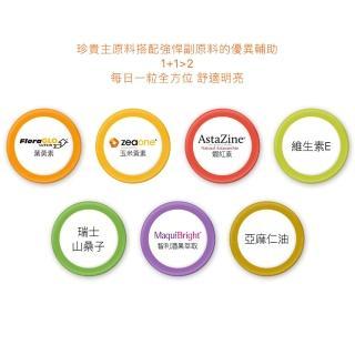 【大研生醫】視易適葉黃素添加蝦紅素.智利酒果.山桑子2入組(30粒/組)