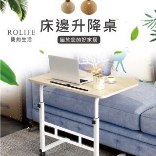 【RoLife】簡約質感升降桌(6色任選 有卡槽/高度可調/輪子)