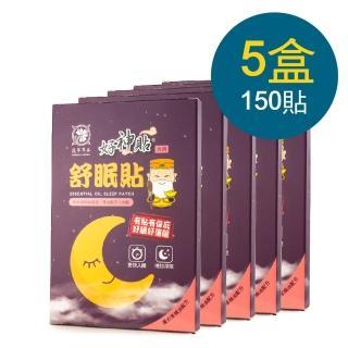 【好神貼】5盒組草本精油舒眠貼共150貼(安神助眠)/