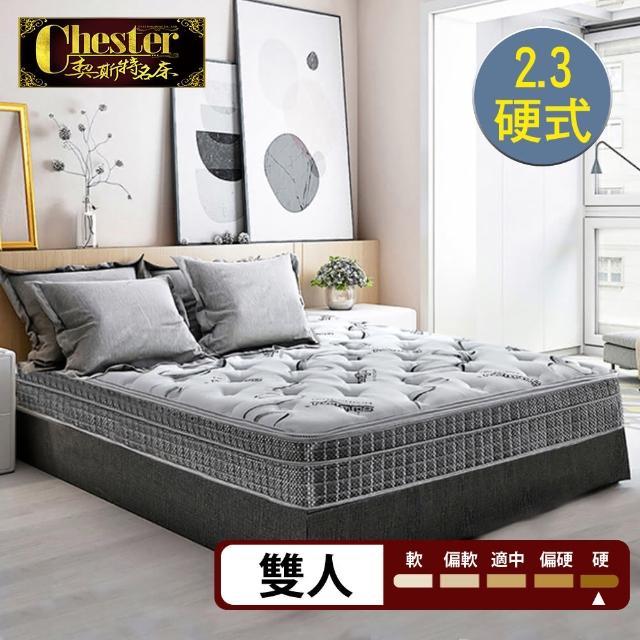 【契斯特】魯道夫抗菌布雲端式5cm天然乳膠三線2.3硬式獨立筒床墊-5尺(厚墊