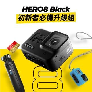 【GoPro】HERO8 BLACK初新者必備升級組