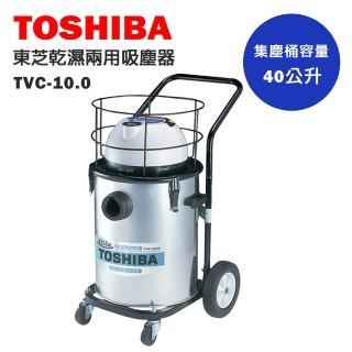 【TOSHIBA 東芝】乾濕兩用吸塵器(TVC-10.0)